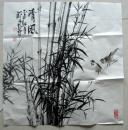 墨竹清风图(4尺斗方)