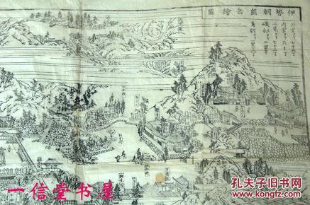 《伊势朝熊岳绘图》大图1张  1873年  和刻木版图