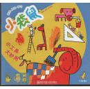 小袋鼠——大班(儿童读物)