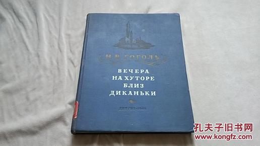 Гоголъ  果戈里《狄康卡近乡夜话》(1954年俄文版,大16开精装本,有精美的彩色插图)
