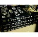 哈佛人力资源管理全集(精装16开 全4卷 2002年一版一印 盒装)