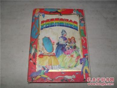 彩色世界童话全集 :第六辑【共十册全16开带盒 89年一版2印!】有钉子的地方有锈