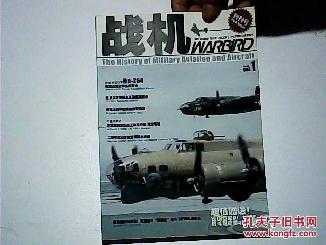 战机1 创刊号