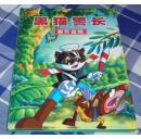 黑猫警长 智歼盗贼 全一册 中国经典卡通连环画 16开 硬精装 十品 包邮挂