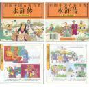 彩图中国古典名著《水浒传》绘画:刘丽荣、武凯军、卢新民、等
