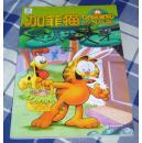 加菲猫妙想故事 超级大变身 全一册 16开 彩版 九五品 包邮挂