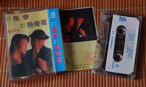 磁带《张帝杨美莲情歌爱曲》