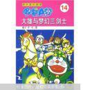 超长篇机器猫哆啦A梦14:大雄与梦幻三剑士