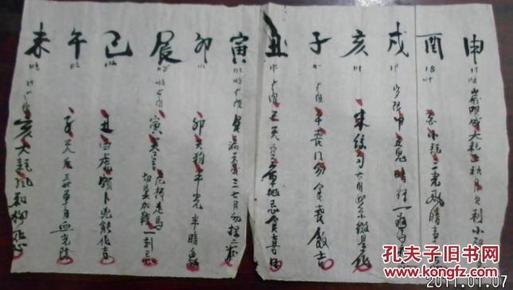 岁限成大耗/酉小耗…(民俗/毛笔书写)