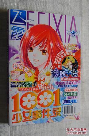 飞霞·少女漫画(2009-02 1001少女事件录)