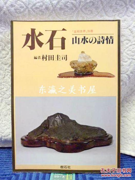 水石 山水的诗情 盆栽世界别册/村田圭司 树石社/名石/盆景
