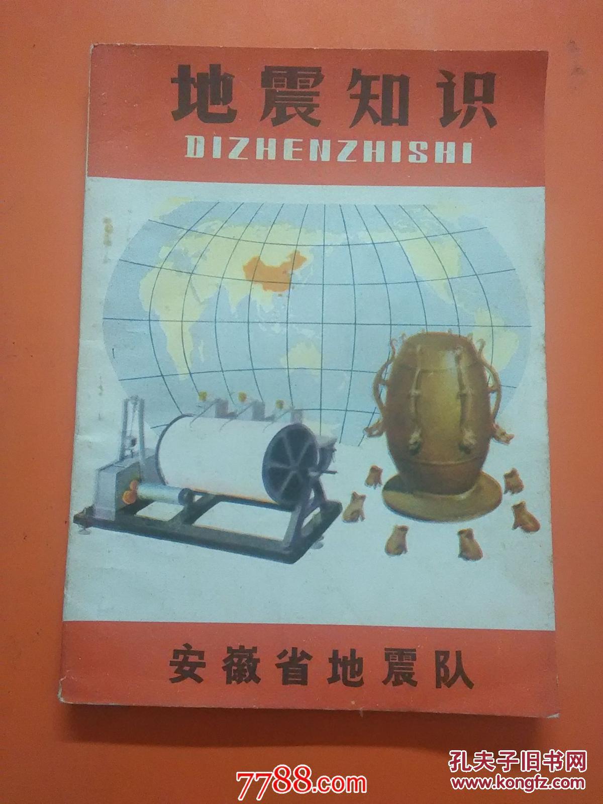地震知识   安徽省地震队1975年3月