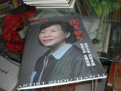 美术画报2013.10