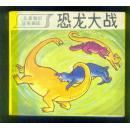 彩色连环画<儿童故事画库> 恐龙大战 连环画 89年一版一印 发行极少