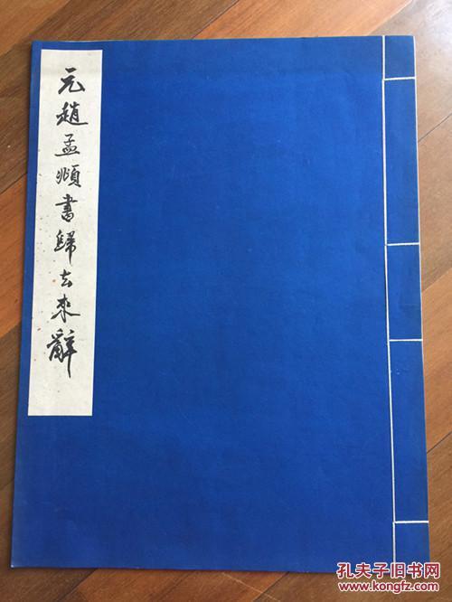 元赵孟頫书归去来辞  1961年珂罗版