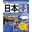 日本玩全攻略(2012-2013最新全彩版) 《日本玩全攻略》编辑部  广西师范大学出版社 9787563399598
