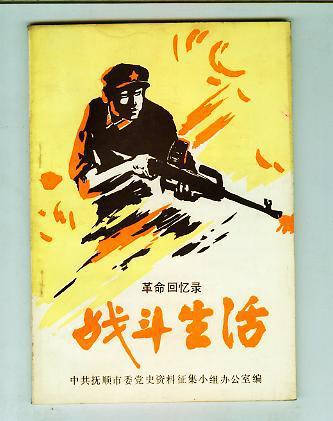 战斗生活---革命回忆录 (抚顺市13名老红军.老战士革命战争回忆录)(新书 未翻阅过    书重近0.12公斤)