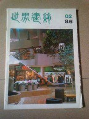 世界建筑1986年第2期总第34期