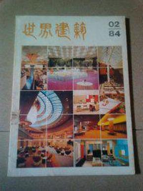 世界建筑1984年第2期总第22期