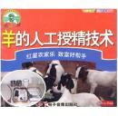 羊的人工受精视频,羊的人工受精技术【光盘书籍】