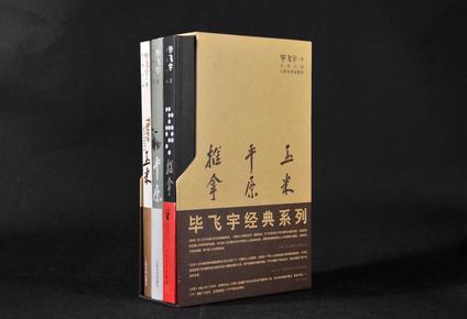 """""""毕飞宇经典系列""""三本函套装签名本 2月2日16:30孔网准时销售"""