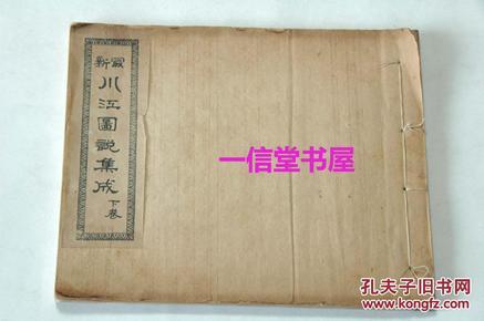 《最新川江图说集成》下卷1册全 图50面  民国12年初版  有英文标注 金属制版