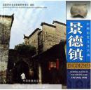 中国历史文化名城.景德镇:[中英文本]