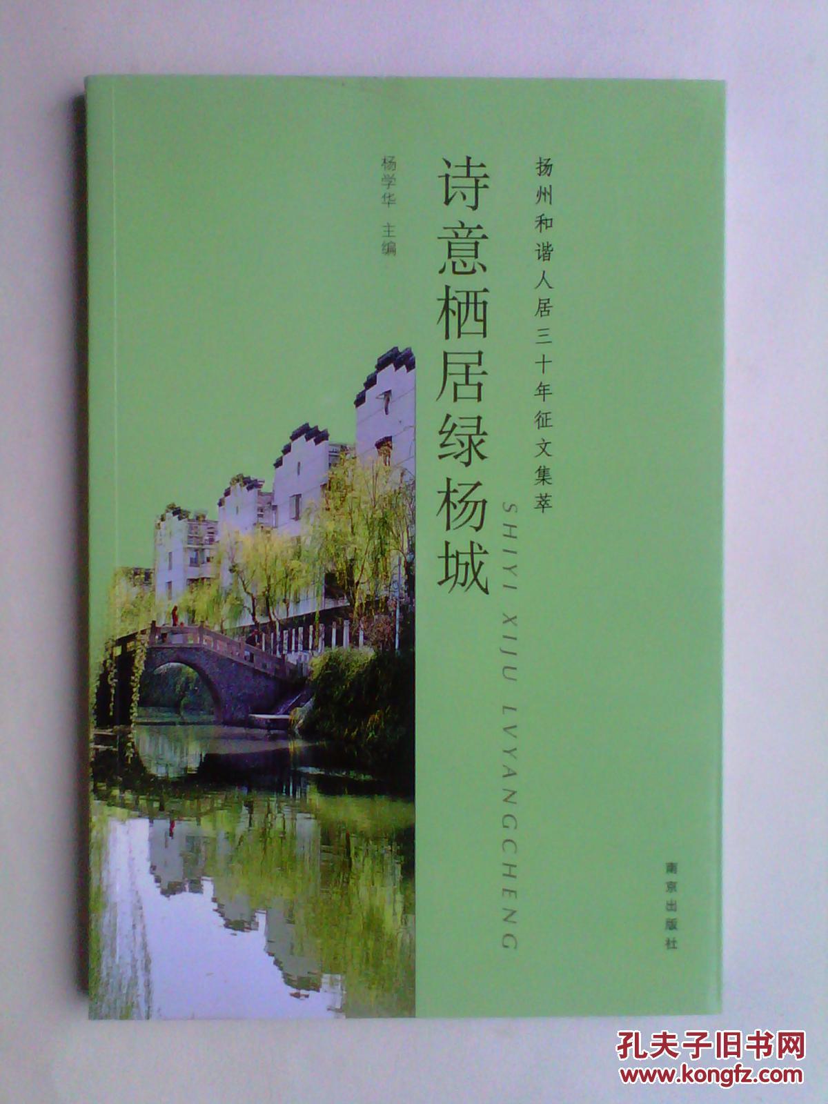 诗意栖居绿杨城:扬州和谐人居三十年征文集萃(全铜版纸印刷)
