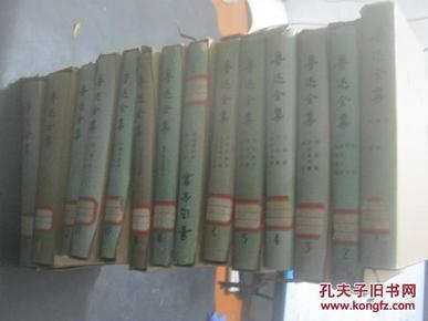 鲁迅全集 1-14卷  精装