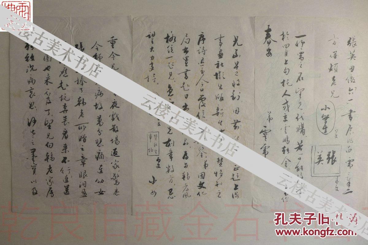 ◆◆印迷林乾良旧藏名家信札--张云虎  中国书法家协会会员   工书  善画著名微刻家  上款:郁重今   三页   花笺纸