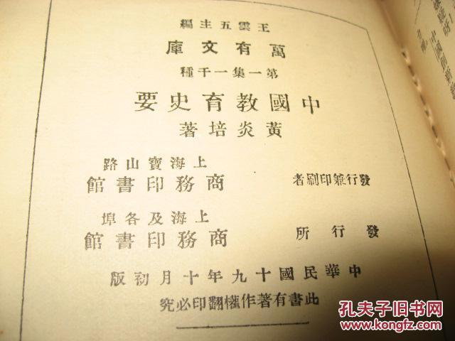 中国教育史要 民国