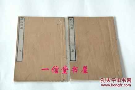 《瓯北诗选》2册全  1879年  和刻 线 装木板