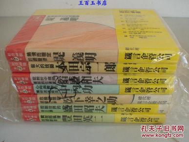 经营神髓(日本企业名人传记)7本(日文版)