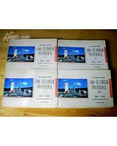 全国统一安装工程预算定额四川省估价表(全四册)SGD5--2000