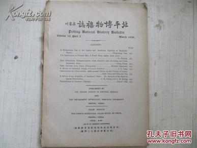 民国原版16开  北平博物杂志  1936年底10期  缺封底