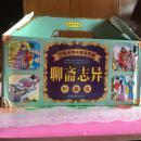 中国古典名著连环画:聊斋志异(珍藏版)(共60册)