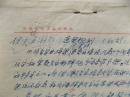 傈僳语现代语言学的奠基人---徐琳《傈僳文连写规则》手稿