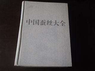 【中国蚕丝大全】  9品