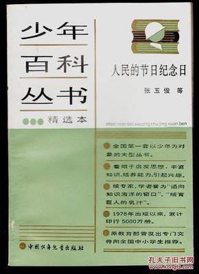少年百科丛书精选本  103  人民的节日纪念日