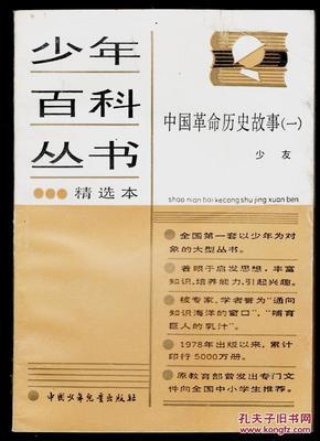 少年百科丛书精选本   中国革命历史故事全六册