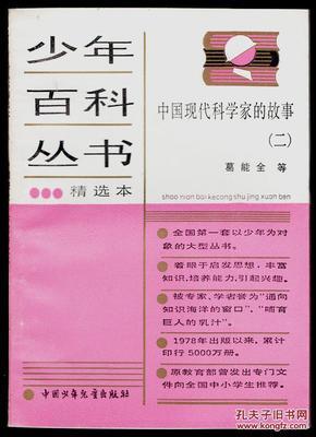 少年百科丛书精选本 53   中国现代科学家的故事 二