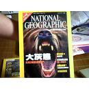 NATIONAL GEOGRAPHIC国家地理杂志2001-07带世界藏宝图地图