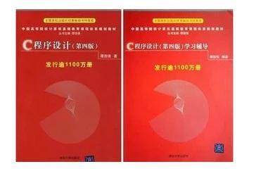 C程序设计(第四版)谭浩强+学习辅导  共两2本