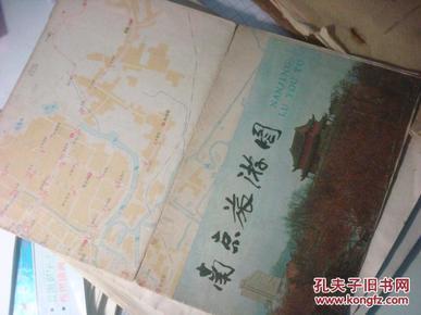 1988年南京旅游图--