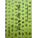 老版艺术教材,欧阳中石题写书名,并参与编写,草书浅鉴            (保正版)