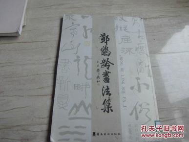 郑鹤龄书法集