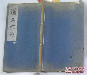 汉石门颂(建国后 影印本 线装一册全 )