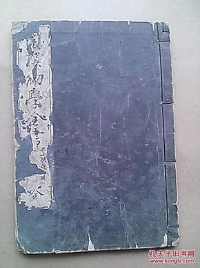 围棋初学全书(日文)1935年