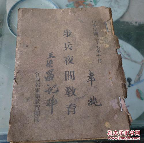 北伐教材 1928年江西省军事教育团印 步兵夜间教育 全一册 品好