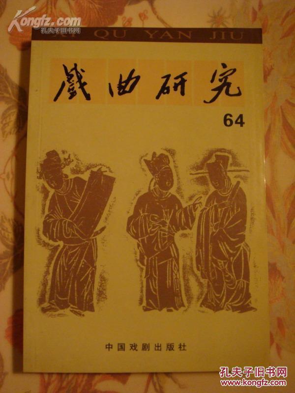 戏曲研究【64】